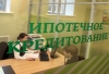 В Москве зафиксирован рост спроса на ипотеку на 34%